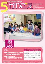 2014年5月号(NO.485)