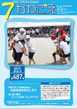 2014年7月号(NO.487)