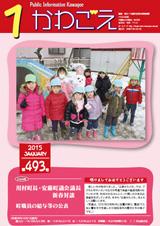 2015年1月号(NO.493)