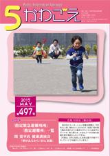 2015年5月号(NO.497)