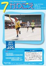 2015年7月号(NO.499)