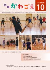 2019年10月号(NO.550)