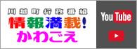 川越町行政番組情報満載!かわごえ』