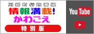 川越町行政番組情報満載!かわごえ特別版』