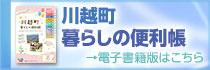 川越町『暮らしの便利帳』