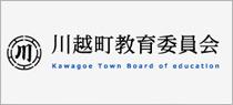 川越町教育委員会