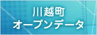 川越町オープンデータ