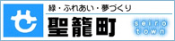 友好交流都市・新潟県聖籠町の概要