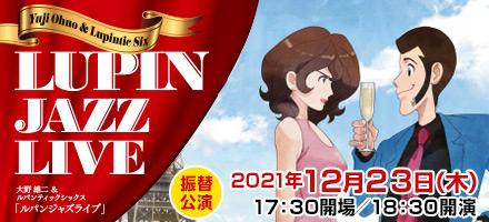 大野雄二&ルパンティックシックスLUPIN JAZZ LIVE
