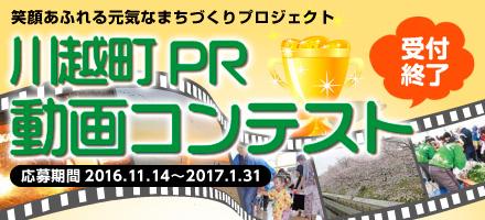 川越町PR動画コンテスト募集