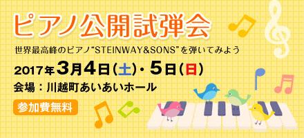 ピアノ公開試弾会