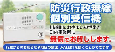 防災行政無線個別受信機