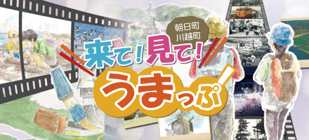 川越町観光うまいもんまっぷ「来て!見て!うまっぷ」