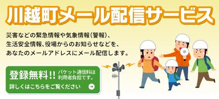 川越町メール配信サービス