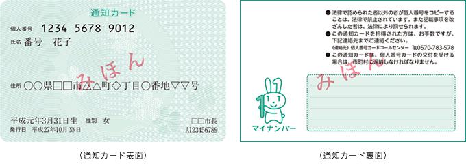 tsuuchi_card